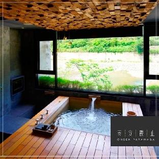 泰安觀止露天風呂+下午茶專案【大賀】