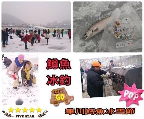韓國華川鱒魚冰雪節5日【可樂旅遊】