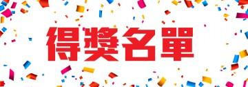 2017台中新車大展 看展抽Iphone 7...