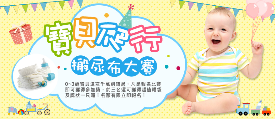 寶寶爬行/搬尿布