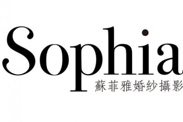 蘇菲雅婚紗社Sophia Weddings