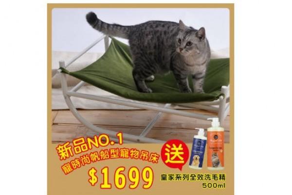 Cosset 寵時尚  帆船型寵物吊床