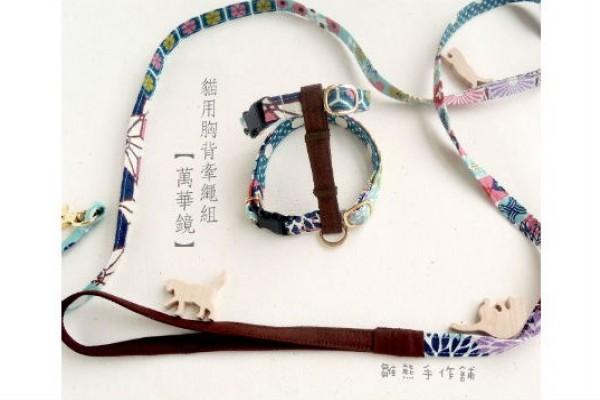 【萬華鏡】貓用胸背牽繩組