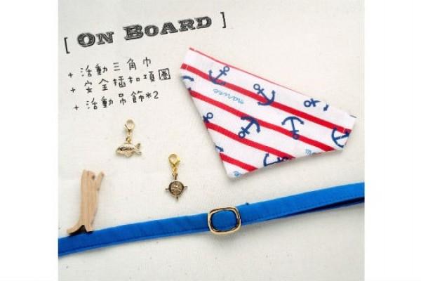 【On Board(藍)】活動式三角巾組