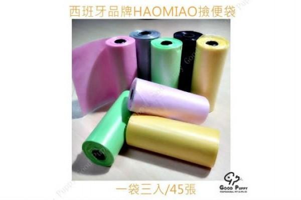 西班牙品牌HAOMIAO 不易破撿便袋/垃圾補充袋/拾便袋