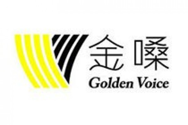 金嗓Golden Voice