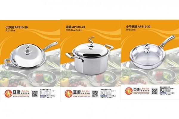 三件式套鍋組2
