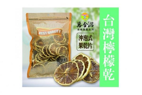 檸檬乾(沖泡式)