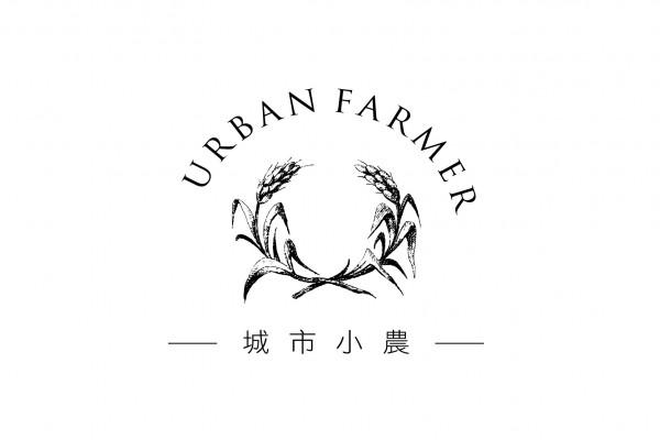 URBAN FARMER 城市小農
