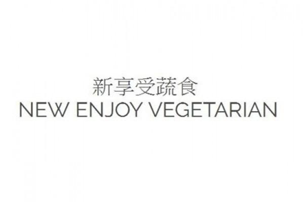 新享受養生養生蔬食餐廳