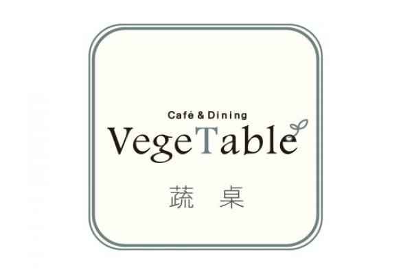 蔬桌vegetable