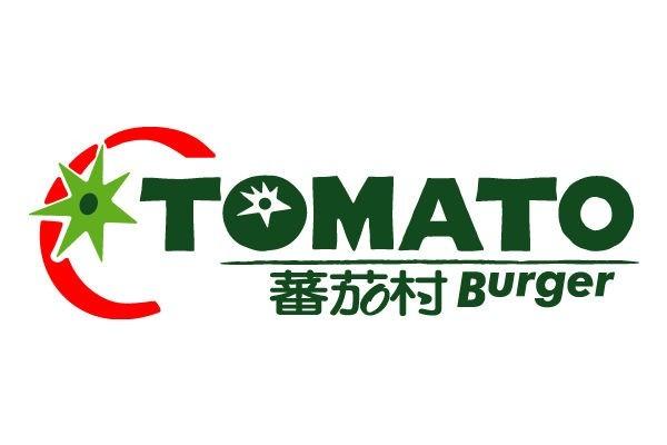 蕃茄村漢堡