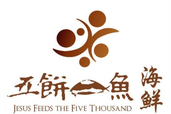 五餅二魚海產有限公司