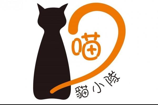 貓小隊CatGroup