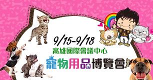 2017/9/15-18高雄秋季寵物用品博覽會