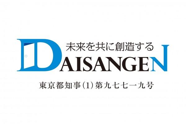 大三元株式會社