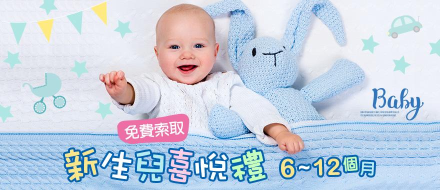 新生兒喜悅禮