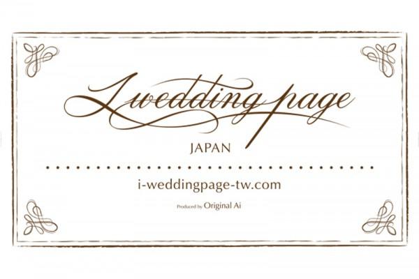 i-weddingpage