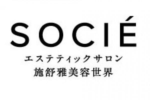 Socie施舒雅