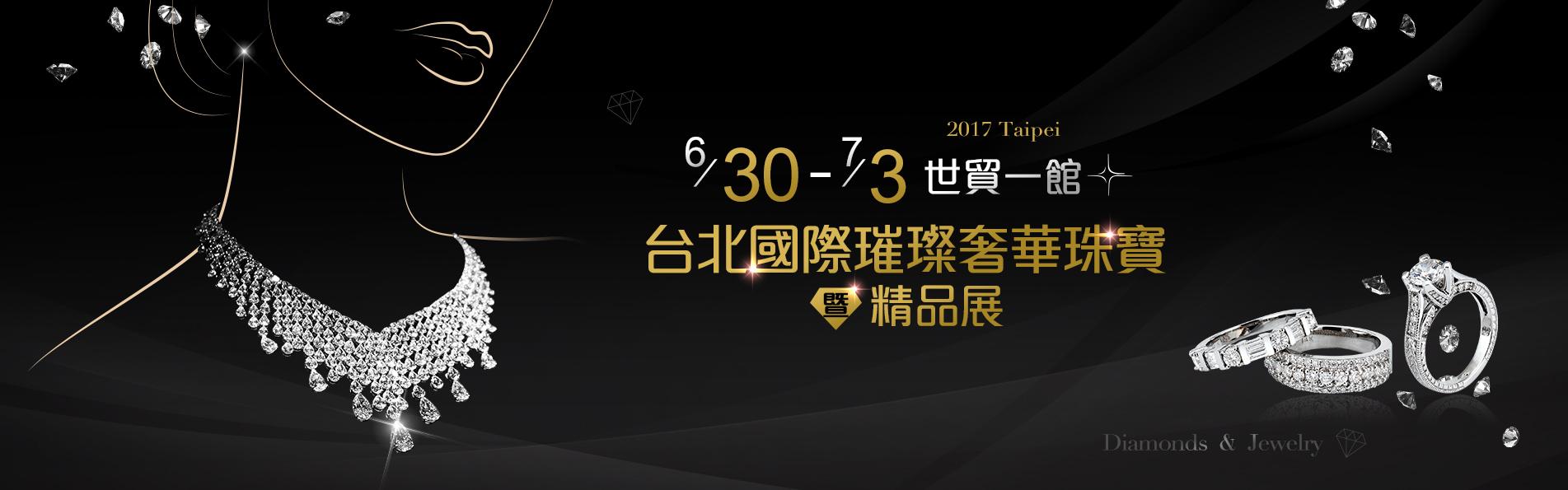 2017台北國際璀璨奢華珠寶暨精品展