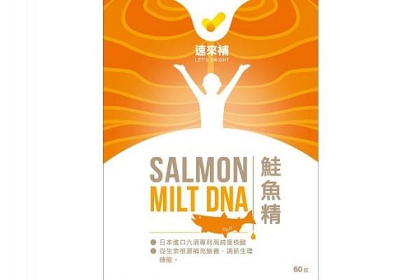 速來補鮭魚DNA