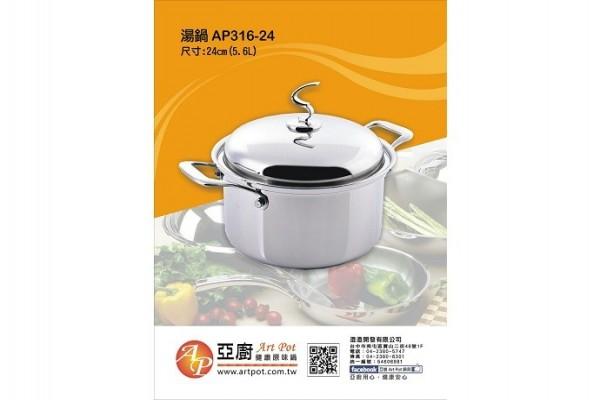 AP316-24大湯鍋