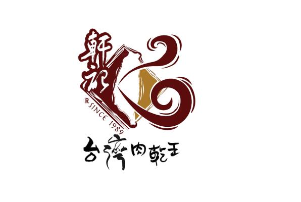 軒記台灣肉乾王