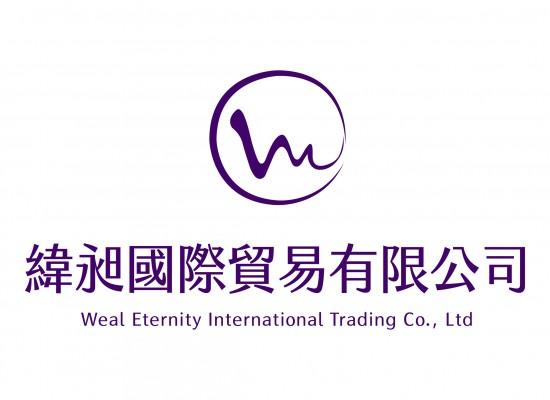 緯昶國際貿易有限公司