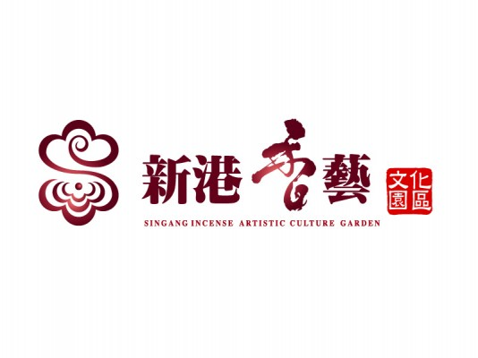 新港香藝文化園區