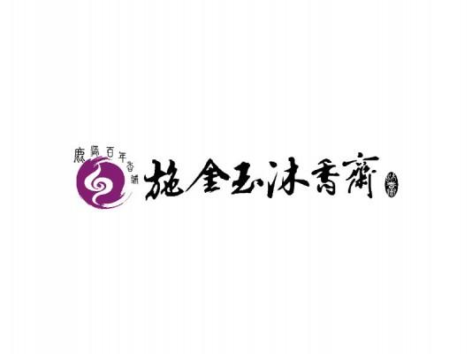施金玉沐香齋有限公司