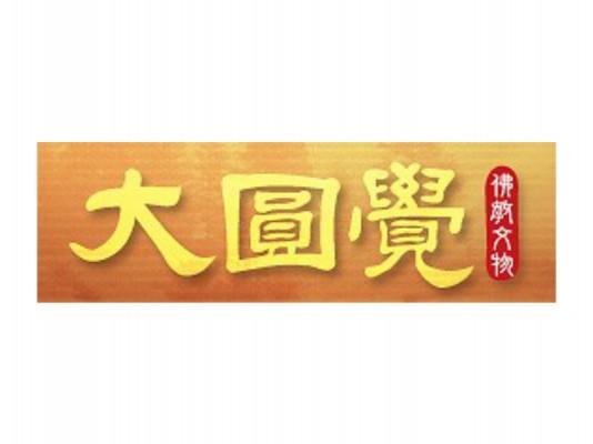 大圓覺佛教文物