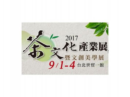 八鼎炭培茶研究中心