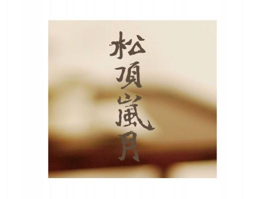 玉山松頂嵐月(製茶廠)