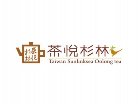 茶悅杉林有限公司