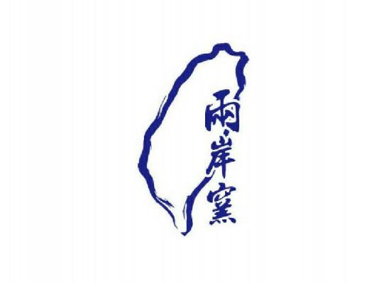 台灣兩岸窯
