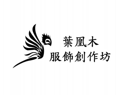 葉凰木服飾創作坊