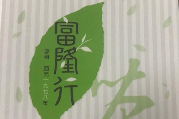 富隆行茶葉