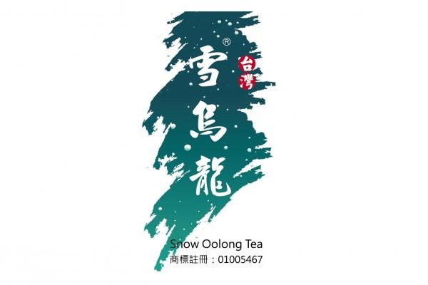 雪烏龍-台灣最頂級的烏龍茶