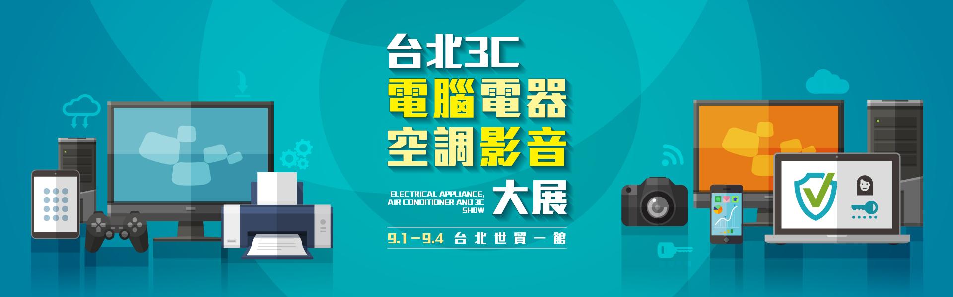 台北3C展