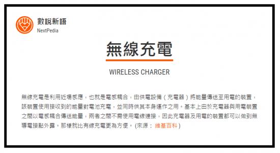 WPC聯盟主席:無線充電技術已成熟,現在是能...