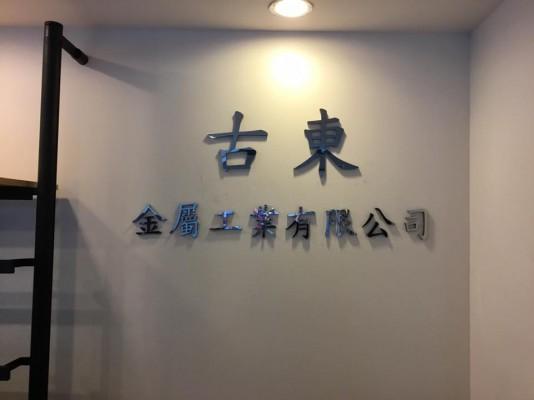 古東金屬工業有限公司