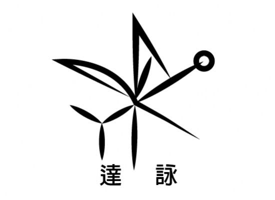 達詠興業有限公司