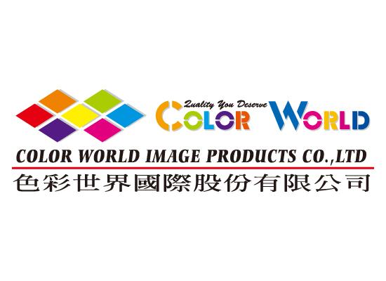 色彩世界國際股份有限公司