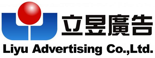 立昱廣告工程股份有限公司