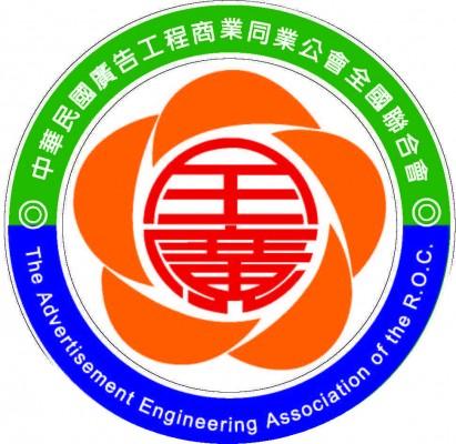 中華民國廣告工程商業同業公會全國聯合會