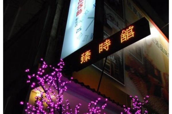 臻時尚水晶燈飾