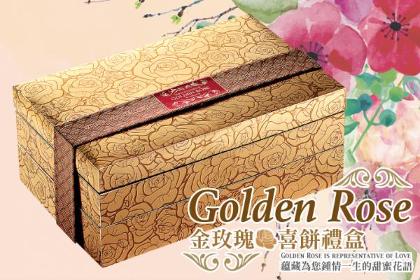 金玫瑰喜餅禮盒