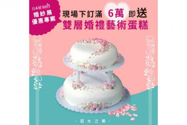 雙層婚禮藝術蛋糕