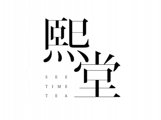 熙堂SEE TIME TEA