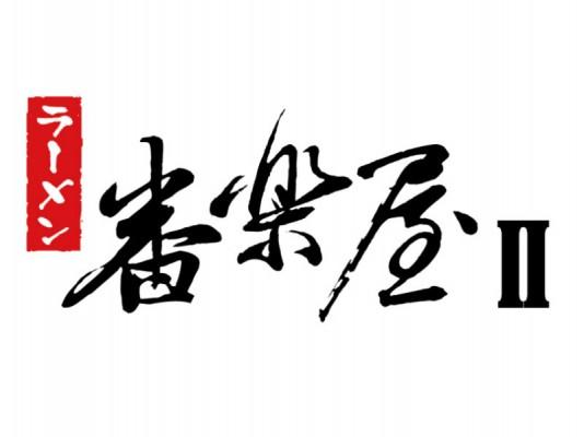 番樂屋日式拉麵